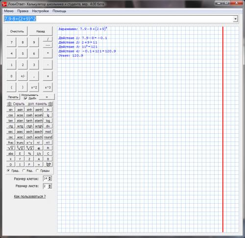 Обратный тригонометрический калькулятор